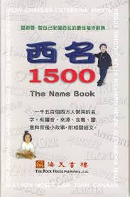 14825  西名1500 - 西名袖珍辭典 The Name Book