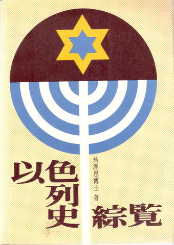 5336   	以色列史綜覽 A Survey of Israel's History