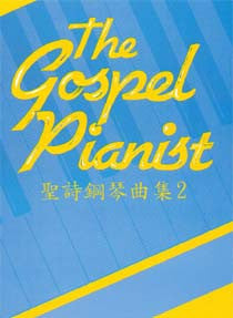 18342 	聖詩鋼琴曲集2 The Gospel Pianist