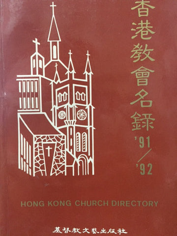 18939  香港教會名錄 (1991-92) Hong Kong Church Directory