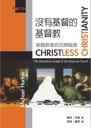 29138  沒有基督的基督教 Christless Christianity: The Alternative Gospel of the American Church