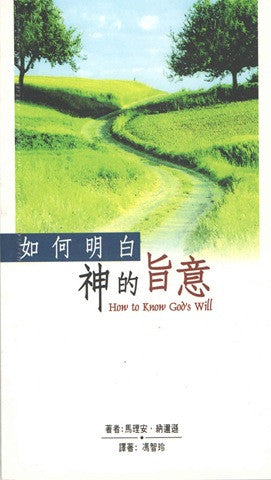 27606 	如何明白神的旨意 How to Know God's Will
