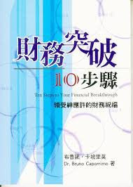 29099  財務突破10步驟 Ten Steps to Your Financial Breakthrough