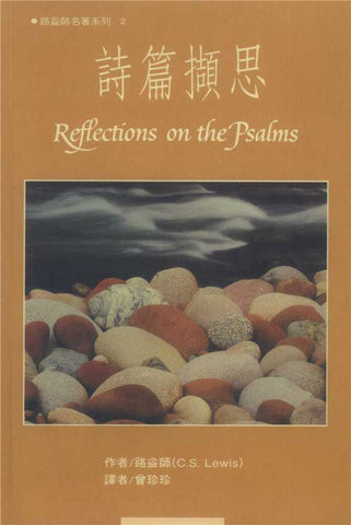 6141 	詩篇擷思 Reflections on the Psalms