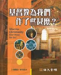 27815  基督教為我們作了些甚麼? What Has Christianity Ever Done for Us?