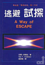 5970 	逃避試探 A Way of Escape