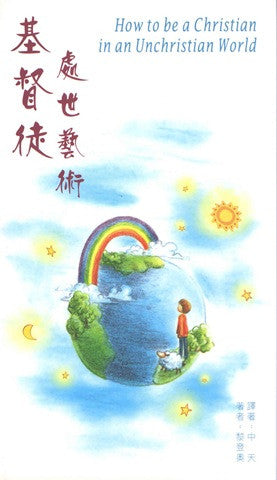 6770-1 	基督徒處世藝術 (歌羅西書) How To Be a Christian in an Unchristian World