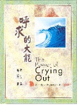 21833 	呼求的大能 (生命更新系列) The Power of Crying Out