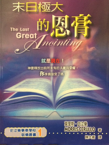 The last great anointing