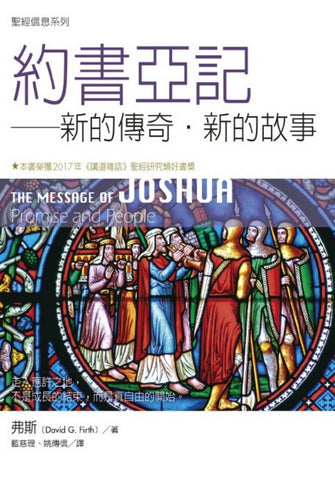 29379   約書亞記 - 聖經信息系列  The Message of Joshua:  Promise and People