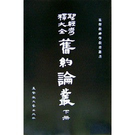 560  聖經考釋大全: 舊約論叢 (下) The Interpreter's Bible:Old Testament Articles (Volume Two)