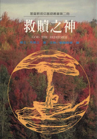 9576 	救贖之神 - 基督教信仰基礎叢書(二) God The Redeemer