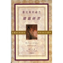 20193 	雅比斯的禱告 - 總題研習The Prayer of Jabez Bible Study Leader's Edition