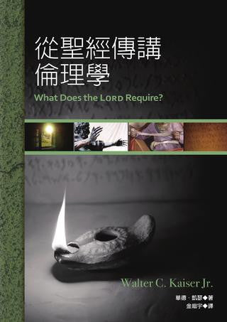 29142  從聖經傳講倫理學 What Does the LORD Require?: A Guide for Preaching and Teaching Biblical Ethics