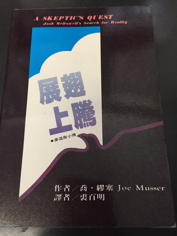 14787 	展翅上騰 - 麥道衛小傳 A Skeptic's Quest - Josh McDowell's Search for Reality