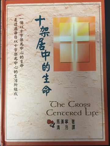 22789 	十架居中的生命 (生命更新系列) The Cross Centered Life