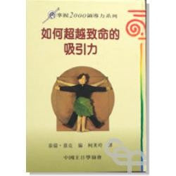 9133  如何超越致命的吸引力 (掌握2000領導力系列) Sin of the Body
