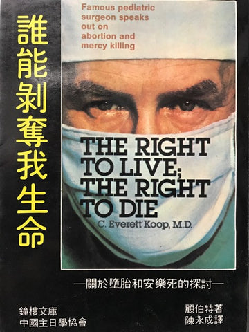 8695   誰能剝奪我生命 The Right to Live, The Right to Die