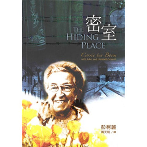 007 	密室 (改版) The Hiding Place
