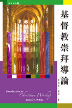 27779 	基督教崇拜導論 Introduction to Christian Worship