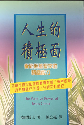 5236 	人生的積極面 The Positive Power of Jesus Christ