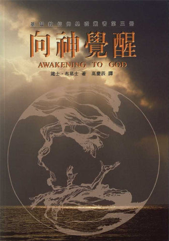 14507 	向神覺醒 - 督教信仰基礎叢書(三) Awakening to God