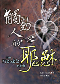 24906 	觸動人心的耶穌 The Trouble with Jesus