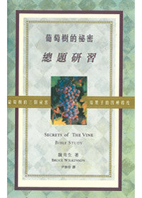 20613 	葡萄樹的祕密 - 總題研習 Secrets of the Vine - BIBLE STUDY