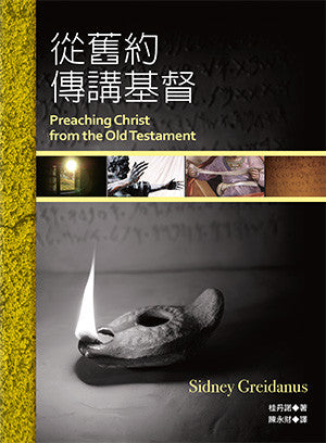 29140   從舊約傳講基督 Preaching Christ from the Old Testament: A Contemporary Hermeneutical Method