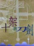 15298  十架與刀劍 (小冊) How the Cross Became a Sword