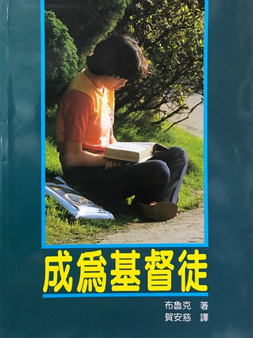 3554   成為基督徒 (初信查經系列) Basic Bible Study For New Christians