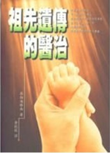 10397   祖先遺傳的醫治 (心靈醫治20) Intergenerational Healing - An Intimate Journey Into Forgiveness