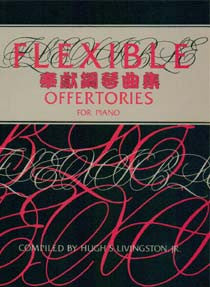 20262 	奉獻鋼琴曲集 Flexible - Offertories For Piano