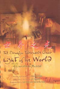 20424 	世界之光 - 聖誕節清唱劇 Light of the World (Brooklyn Tabernacle)