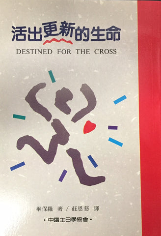 20431 	活出更新的生命 Destined For the Cross