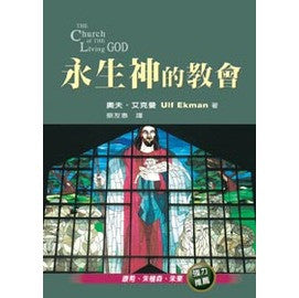 20776  永生神的教會  The Church of the Living God