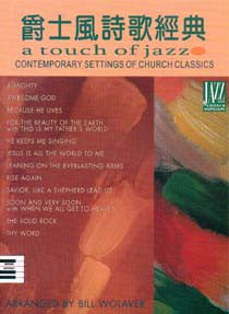 21345 	爵士風詩歌經典(鋼琴曲集) A Touch of Jazz - Contemporary Settings of Church Classics
