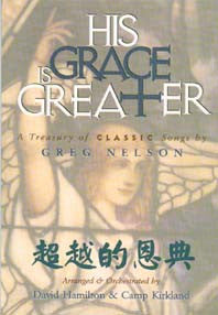 21357 	超越的恩典 (詩本+CD) His Grace is Greater
