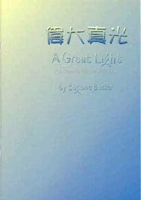 21359 	偉大真光 - 聖誕節清唱劇 (詩本) A Great Light