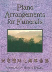 24141 	安息禮拜之鋼琴曲集 Piano Arrangements for Funerals