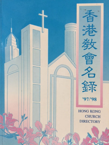 241  香港教會名錄 (1997-1998) Hong Kong Church Directory