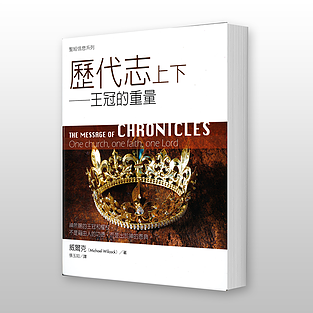 26230   歷代志上下 - 聖經信息系列 The Message of Chronicles: One Church, One Faith, One Lord
