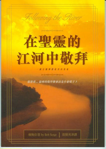 26607 	在聖靈的江河中敬拜 Following the River: A Vision for Corporate Worship