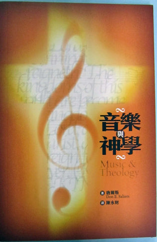 27836 	音樂與神學 Music and Theology
