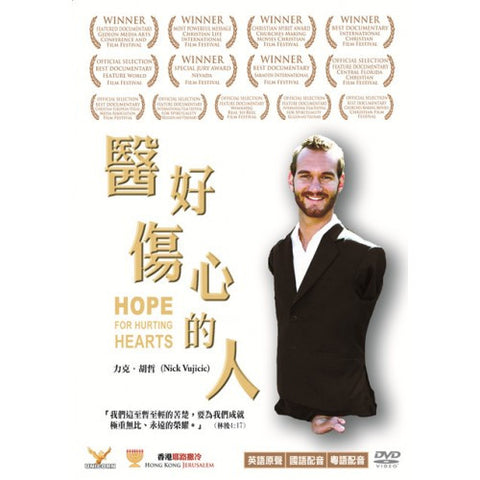29085   醫好傷心的人 DVD Hope for Hurting Hearts