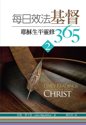 27175 	每日效法基督 (2) - 耶穌生平靈修365 Daily Readings from the Life of Christ
