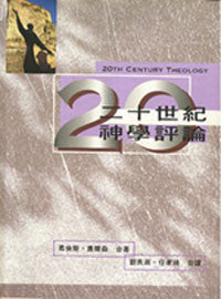 10487  20世紀神學評論 20th Century Theology: God and the World in a Transitional Age