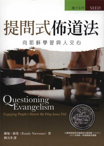 28651  提問式佈道法 - 向耶穌學習與人交心 Questioning Evangelism Engaging People's Hearts the Way Jesus Did