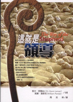 25230 	這就是領導 The Way of the Shepherd