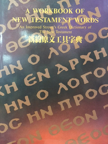 13178  新約原文工具字典 A Workbook of New Testament Words - An Improved Strong's Greek Dictionary of The New Testament